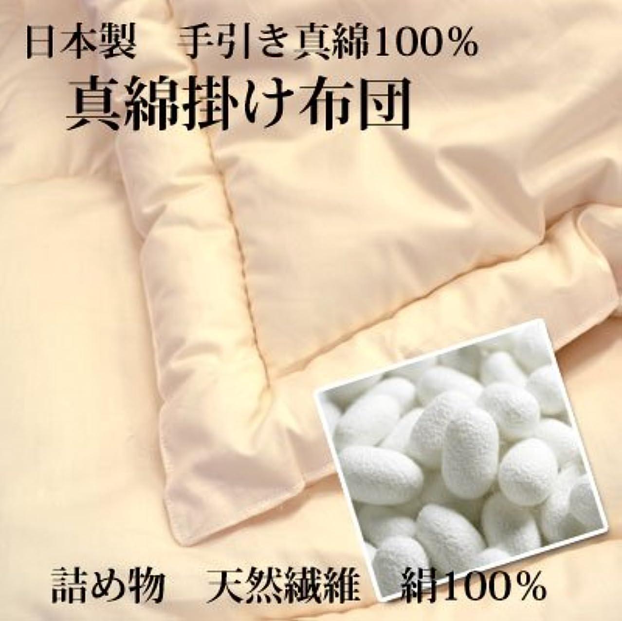ノーブランド品 日本製 手引き真綿特級1.5kg使用真綿ふとん シングルサイズ150×210cm
