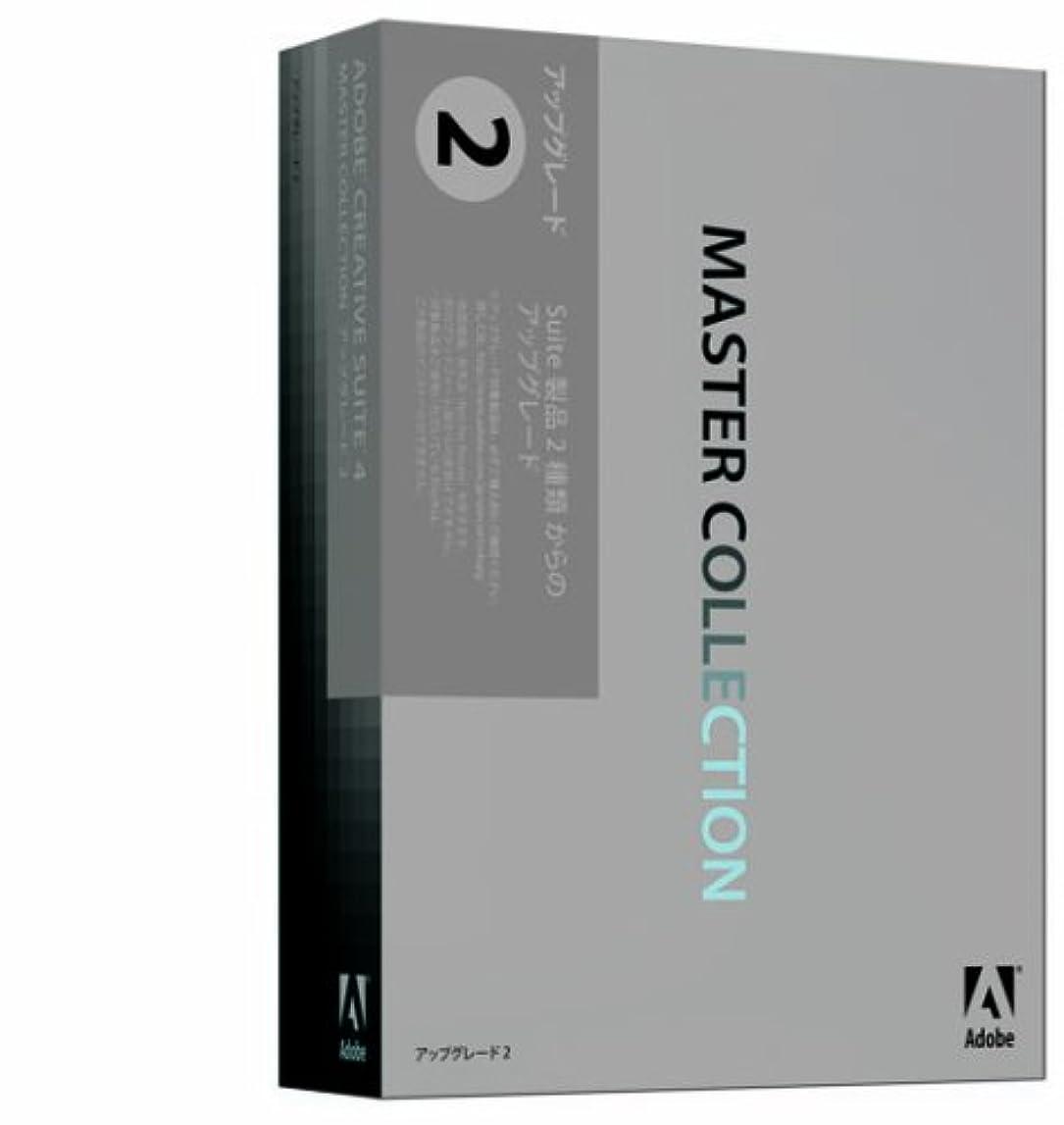 混乱リングレット不十分なAdobe Creative Suite 4 Master Collection 日本語版 アップグレード版2 (ANY 2 SUITES) Windows版