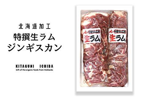 【肉の山本 千歳ラム工房 特撰生ラムジンギスカン たれ付き】北海道のソウルフード生ラムジンギスカン。じっくりと熟成させ旨味と柔らかさを引き出し職人が一枚一枚職人が丁寧にカットした千歳ラム工房こだわりの逸品。時にはギフトに、時には自分へのご褒美をちょっと贅沢