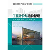 Project valuation and cost management higher education second five planning materials(Chinese Edition)