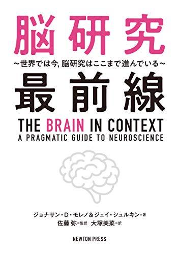 脳研究最前線 〜世界では今、脳研究はここまで進んでいる〜
