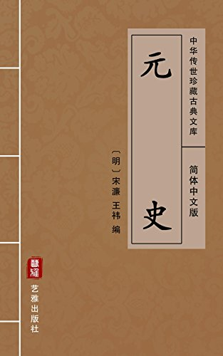 Amazon.com: 元史(简体中文版): 中华传世珍藏古典文库(Chinese ...
