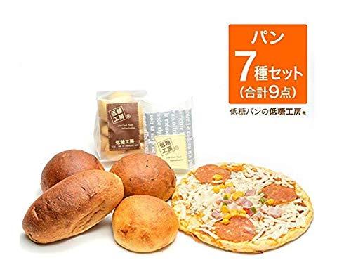 低糖工房のお試しセット【糖質制限中・ダイエット中の方にオススメのパンとスイーツのお得なパックです!】
