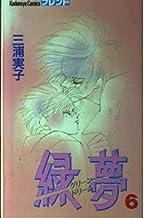 緑夢(グリーンドリーム) 6 (講談社コミックスフレンド)