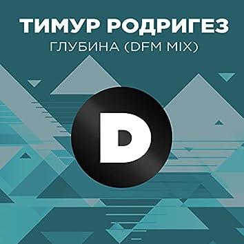 Глубина (DFM Mix)