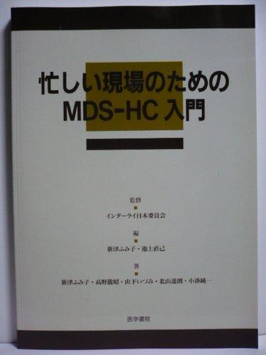 忙しい現場のためのMDS‐HC入門