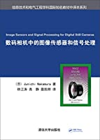 Digital camera image sensor and signal processing(Chinese Edition)