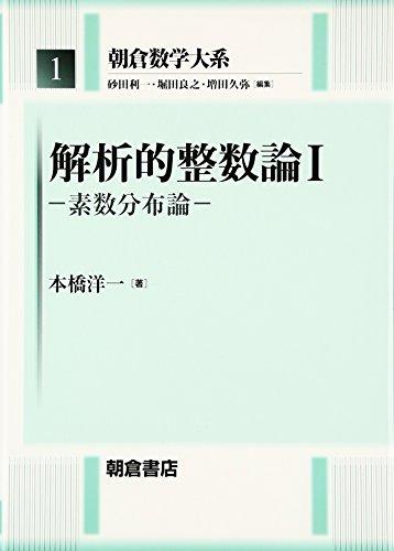 解析的整数論〈1〉素数分布論 (朝倉数学大系)