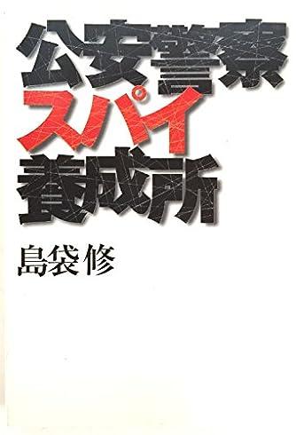 公安警察スパイ養成所 (宝島社文庫)