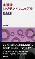 血液病レジデントマニュアル 第2版