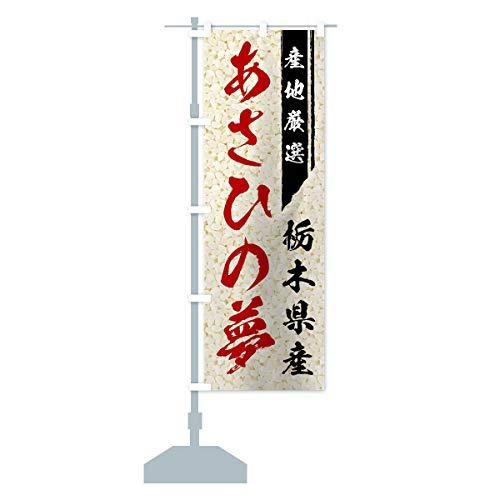 栃木県産あさひの夢 のぼり旗(レギュラー60x180cm 左チチ 標準)