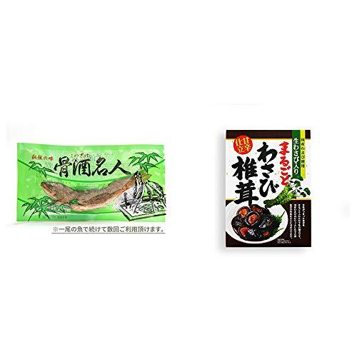 [2点セット] 骨酒名人(一尾)・まるごとわさび椎茸(200g)