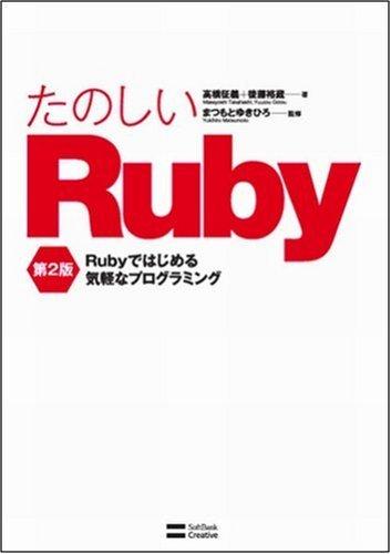 たのしいRuby 第2版 Rubyではじめる気軽なプログラミング