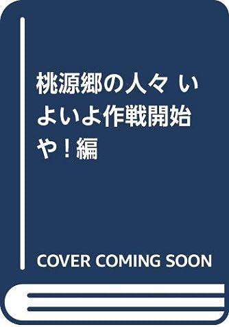 桃源郷の人々いよいよ作戦開始や!編 ([テキスト])