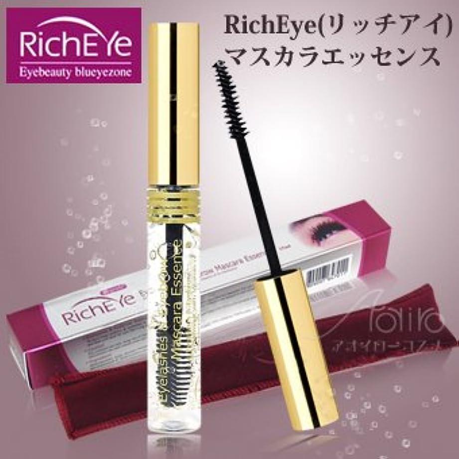 有名な発信方程式RichEye(リッチアイ)マスカラエッセンス (1個)