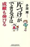 「片づけ」ができる子は成績も伸びる (WIDE SHINSHO 176) (新講社ワイド新書)