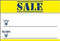 タカ印 ショーカード 「本体価格/税込価格」 二重表示 SALE 黄色 はがきサイズ 100×148mm 30枚入 41-6743