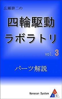 [広瀬 耕二]の広瀬耕二の四輪駆動ラボラトリ vol.3: パーツ解説