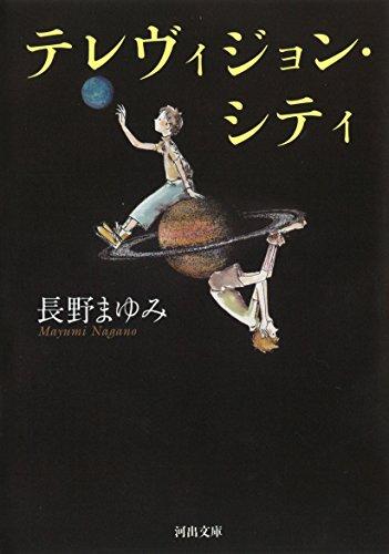 テレヴィジョン・シティ (河出文庫)