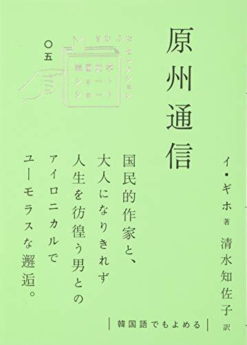 原州通信 (韓国文学ショートショート きむふなセレクション)