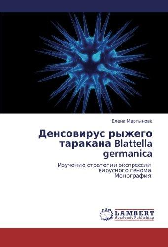 Densovirus ryzhego tarakana Blattella germanica: Izuchenie strategii ekspressii   virusnogo genoma.               Monografiya.