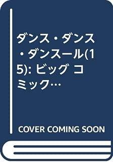 ダンス・ダンス・ダンスール (15) (ビッグ コミックス)
