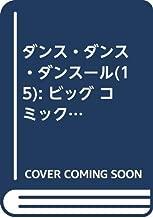ダンス・ダンス・ダンスール(15): ビッグ コミックス