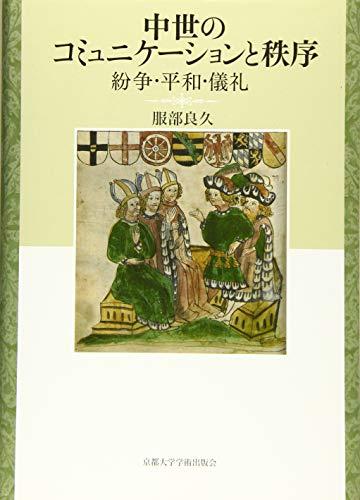 中世のコミュニケーションと秩序: 紛争・平和・儀礼