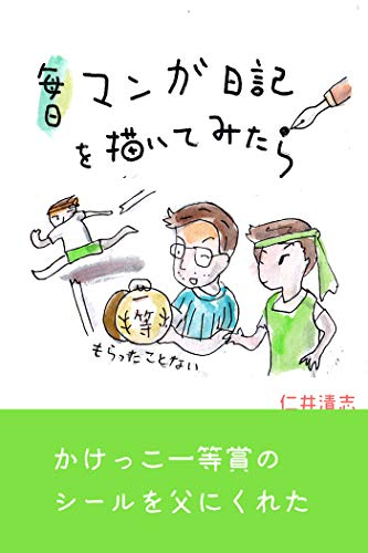 毎日マンガ日記を描いてみたら(2): かけっこ一等賞のシールを、父にくれた