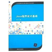 Java程序设计基础(21世纪高等学校计算机教育实用规划教材)