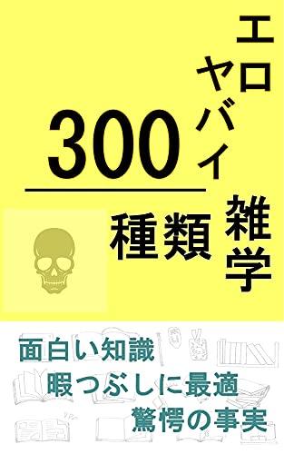 エロヤバイ雑学300種類 雑学シリーズ
