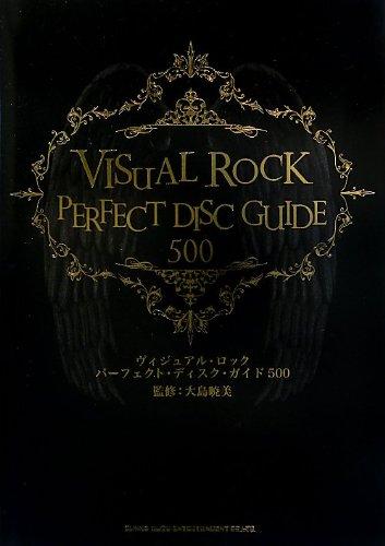 ヴィジュアル・ロック パーフェクト・ディスク・ガイド 500