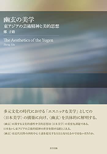 幽玄の美学 : 東アジアの芸術精神と美的思想 (東アジアの芸術精神と美的思想)