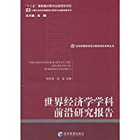 The Frontier Report on the Discipline of World Economics(Chinese Edition)