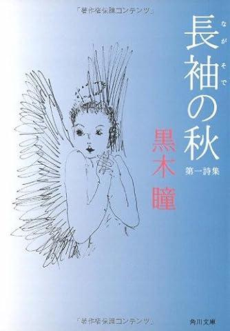 長袖の秋 (角川文庫)