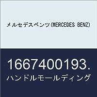メルセデスベンツ(MERCEDES BENZ) ハンドルモールディング 1667400193.