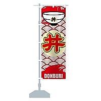 丼 のぼり旗 サイズ選べます(スリム45x180cm 左チチ)