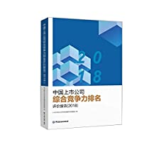 Chinese listed companies overall competitiveness ranking evaluation report (2018)(Chinese Edition)