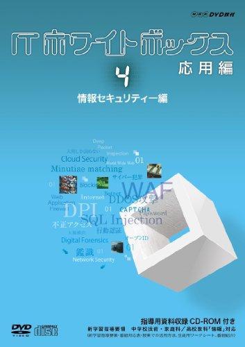 ITホワイトボックス 応用編4 情報セキュリティー編 [DVD]