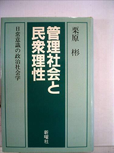 管理社会と民衆理性―日常意識の政治社会学 (1982年)の詳細を見る