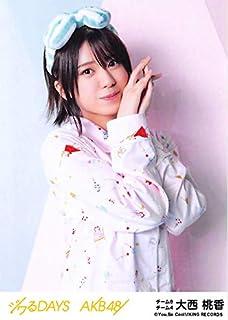 【大西桃香】 公式生写真 AKB48 ジワるDAYS 劇場盤 Generation Change Ver.