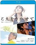 こえをきかせて[KIXF-610][Blu-ray/ブルーレイ]