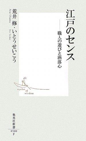 江戸のセンス ――職人の遊びと洒落心 (集英社新書)