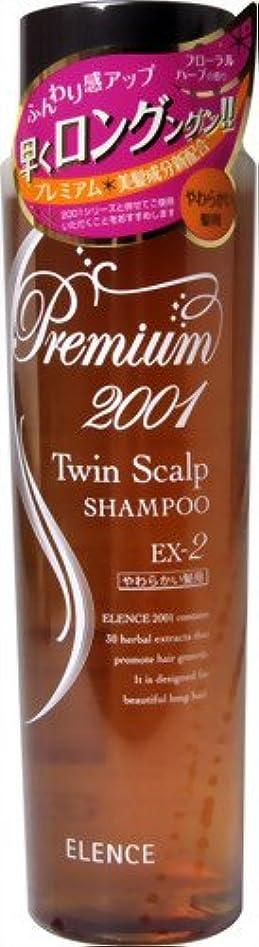 区別飲料治安判事エレンス2001 ツインスキャルプシャンプーEX-2(やわらかい髪用)