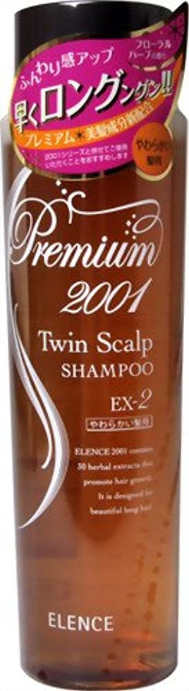 指定シチリアありふれたエレンス2001 ツインスキャルプシャンプーEX-2(やわらかい髪用)
