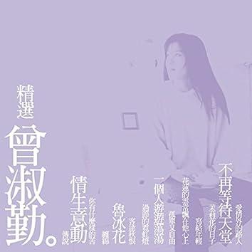 Best Of Tseng Shu Ching (Remastered)