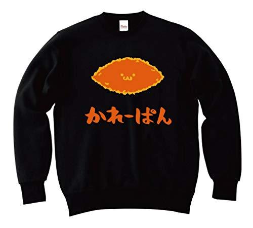 かれーぱん カレーパン 惣菜パン 食べ物 筆絵 イラスト カラー おもしろ スウェット トレーナー ブラック XL