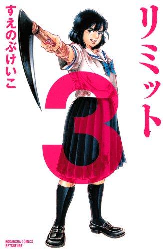 リミット(3) (講談社コミックス別冊フレンド)