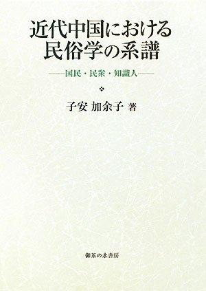 近代中国における民俗学の系譜―国民・民衆・知識人
