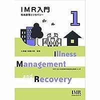 IMR入門 疾病管理とリカバリー (IMRブックレットシリーズ 1)